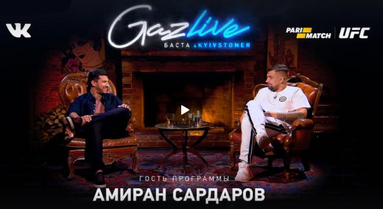 GAZLIVE | Амиран Сардаров