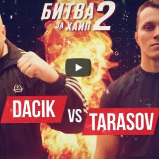 Артем Тарасов VS Вячеслав Дацик. Полный бой и скандал после боя