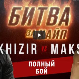 Хизир vs Макс. Битва за Хайп