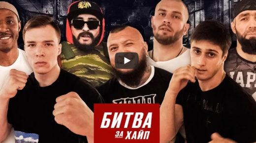 Гусейн Гасанов и Битва Супер Тяжей. Гран-При Битва За Хайп