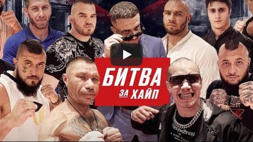 Хач Кинул Била и Серго. 12 Бойцов. Новое шоу