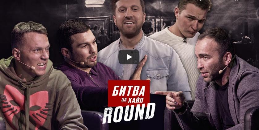 Новое Жесткое ММА. Битва За Хайп. Round 1