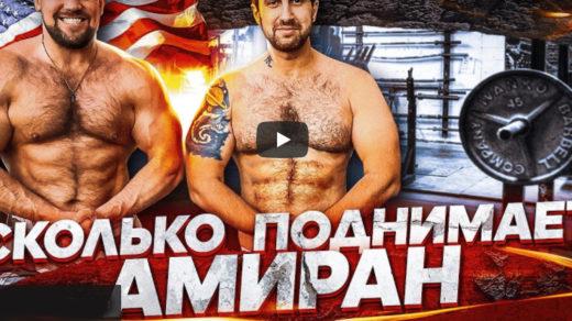 СКОЛЬКО ПОДНИМЕТ АМИРАН САРДАРОВ?