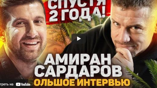 Амиран Сардаров: в Америке очень тяжело! / Большое интервью спустя 2 года.